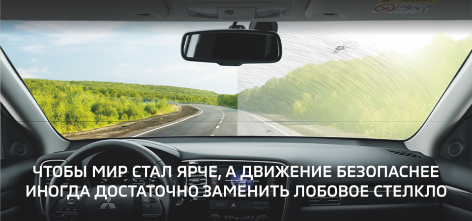 "Замена лобового стекла в ""АВТОЦЕНТРЕ АНТ MITSUBISHI"""