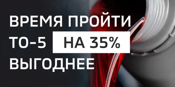 Время пройти ТО5 на 35% выгоднее!