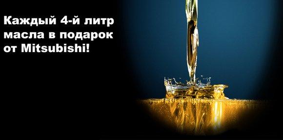 Каждый 4-й литр масла в подарок от Mitsubishi!